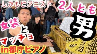 【都庁ピアノ】カップルのふりして女装とマッチョがイチャイチャ連弾してきた