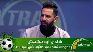 شادي ابو هشهش - حظوظ النشامى في نهائيات كأس اسيا 2019