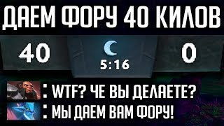 ДАЕМ ФОРУ 40 КИЛОВ | DOTA 2