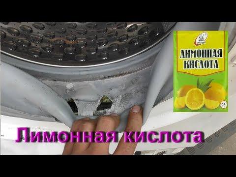 Лимонная кислота в стиральной машине, Калгон, Белизна...