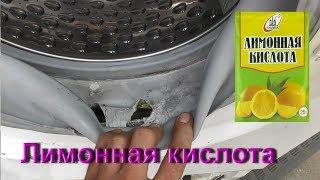 Лимонная кислота в стиральной машине, Калгон, Белизна...(, 2017-08-30T15:10:43.000Z)