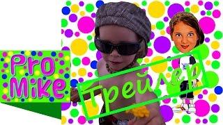 Трейлер ПроМайк ProMike видео для детей VIDEO for kids TRAILER