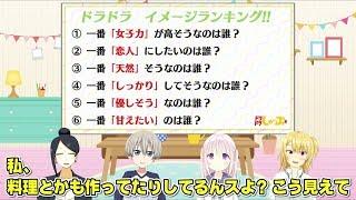 【ドラドラしゃーぷ#女子会】イメージランキング&ドキドキセリフバトル!(二)