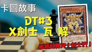 【遊戲王】蠕蟲王誕生!X劍士滅亡 !!|卡圖故事|DT世界#3