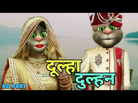 Dulha dulhan talking tom funny video