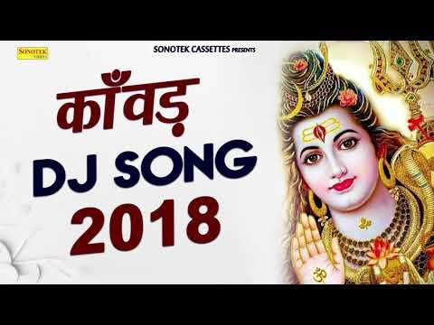 Kawad Dj Song 2018 | Pawan Gill | Ak Jatti | Annu Kadyan | Shiv Bhajan | Kawad Song | Bhajan Kirtan