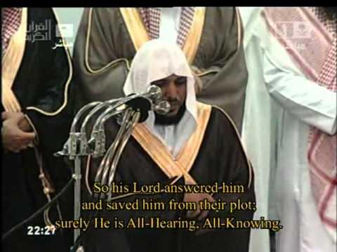 Sheikh Maher Al Muaiqly - Surat Yusuf