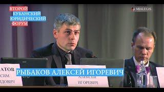 Возможности современного нотариата РФ | Рыбаков А.И.
