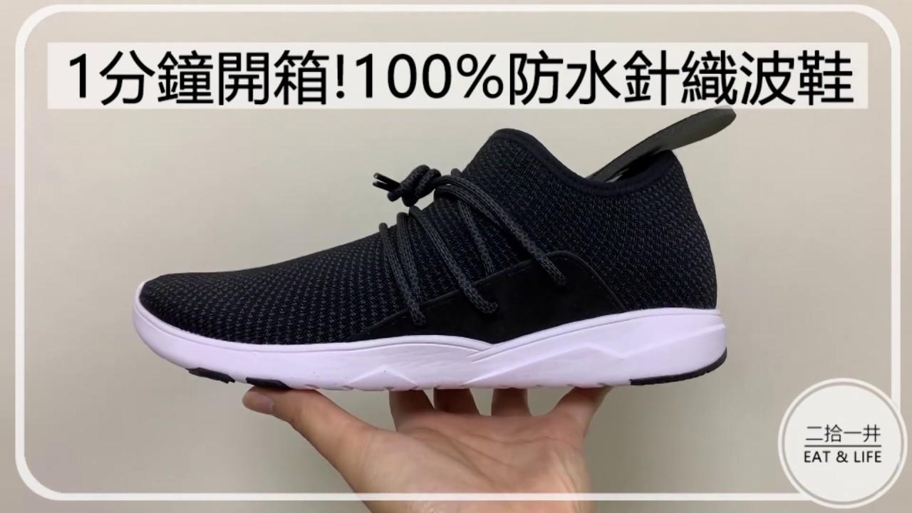 開箱實試 - 號稱全球第一對100%防水針織運動鞋 Vessi - YouTube