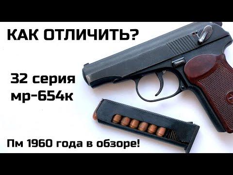 Мр-654к 32 серия. Как отличить? Разновидности пневматического пистолета мр 654к. Оружие. Пневматика.
