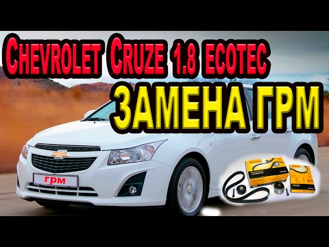 (ENG SUB)Chevrolet Cruze 1.8 Ecotec замена грм  / REPLACING TIMMING BELT Chevrolet Cruze 1.8 Ecotec