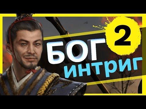 Восемь Князей прохождение DLC за Сыма Лунь в Total War: Three Kingdoms - #2