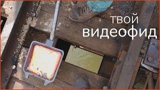 РАСКАЛЕННАЯ СТАЛЬ В РЕКЕ || Видеофид