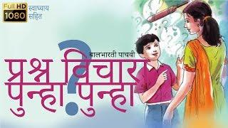 प्रश्न विचारा पुन्हा पुन्हा  PRASHANA kavita pachavi   class 5 prashna kavita   पाचवी प्रश्न कविता