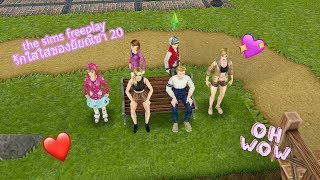The Sims freeplay รักใสใสของยัยณิชา : 20 สงบศึกความเเค้น/ตอนจบ