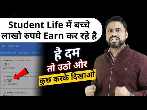 Family के पैसे बर्वाद मत करना - 10 Ways to Earn Money Online for Students In School And College Life