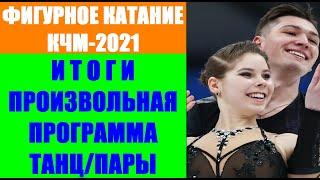Фигурное катание Командный чемпионат мира 2021 Произвольная программа Победа пары Мишина Галлямов