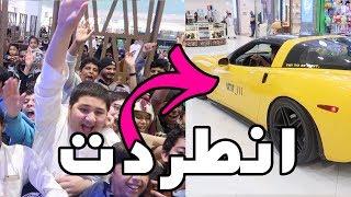 دستور يتمشى بالكورفيت داخل المجمع ( الحراس طلعوه من المول ) !!