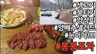 [봉봉포차] 캠핑/장박/청도/설캠/생고기/뭉티기/양장피…