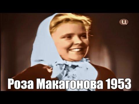 Судьба Марины 1953