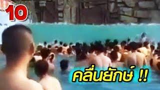 10 อันดับ คลื่นยักษ์สวนน้ำ สุดอันตราย !! ที่ขอเตือนคุณว่า อย่าไปเล่นเลย | OKyouLIKEs