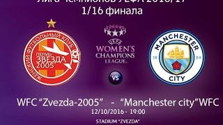 Zvezda 2005 (W) vs Manchester City (W) full match