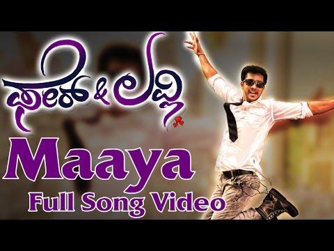 Fair & Lovely - Maaya Full Song Video | Prem Kumar, Shwetha Srivatsav | V. Harikrishna