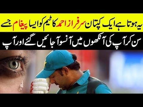 Sarfraz Ahmed Big Message For Pakistan Team || Sarfraz Ahmed Message For Team