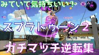 本日の動画は【スプラトゥーン2】見ていて氣持ちいい!ガチマッチ逆転勝...