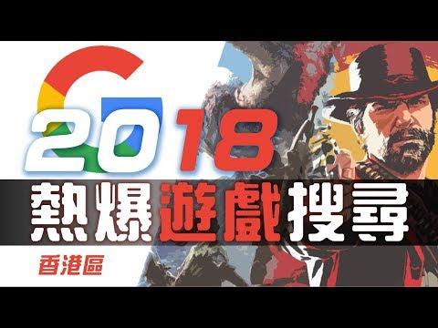 Google 香港 2018年度十大熱爆遊戲搜尋