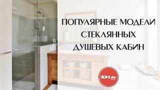 Популярные модели стеклянных душевых кабин для ванной комнаты. Дизайн интерьера ванной и санузла.