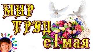 С 1 мая! Красивая музыкальная видео-открытка с праздником весны и труда))))