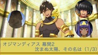 【FGO】オジマンディアス 幕間2 ----- 沈まぬ太陽、その名は(1/3) 幕...