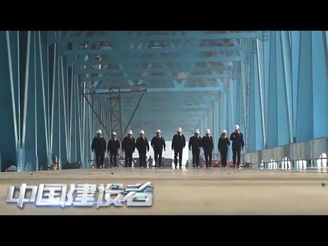 《中国建设者》 20170429 天堑变通途 | CCTV
