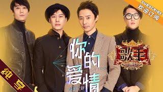 【纯享版】逃跑计划《你的爱情》《歌手2019》第2期 Singer 2019 EP2【湖南卫视官方HD】 thumbnail