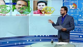 Special Report On Telangana Cabinet Expansion, 10 In Race For Cabinet Posts   10TV News