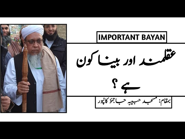 Full Bayan   Aqalmand aur Beena Kon Hai?   Hazrath Maulana Sayyed Muhammad Talha Qasmi Naqshbandi DB