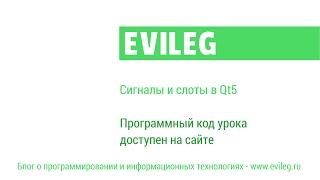 Qt уроки #3. Сигналы и слоты в Qt5