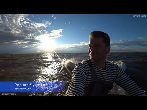 Через залив Онемен с ветерком, на катере Nissan Marine PS730. Путешествуй с Мореманом. Чукотка.