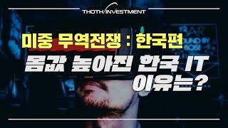 미중무역전쟁 : 한국 영향, GVC(글로벌 가치 사슬)…