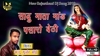 New Devji Dj Song | Sadhu Mata Mand Pasaro Bathi साडू माता माँड पसारो बेठी | Rajasthani Song 2019