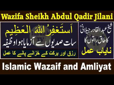 Lahoti Wazaif   Episode 29   Wazifa Sheikh Abdul Qadir Jilani   Astaghfirullah Hal Azeem   Idraak TV