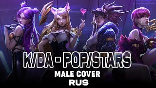 [League of Legends] K/DA - POP/STARS (Male Cover на русском)