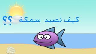 كيف تصيد سمكة؟