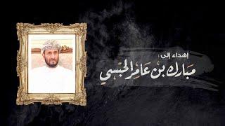 أسعد البطحري - بحر المكارم | شيلة مهداة إلى مبارك من عامر الحبسي (#حصرياً) 2020 HD