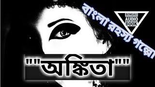 অঙ্কিতা | Sunday suspense | type | 2018 | bangla | hasir | bhoutik | goenda | golpo | horror
