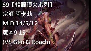 S9【韓服頂尖系列】宗師 阿卡莉Akali MID 14/5/12版本9.15(VS Gen G Roach)