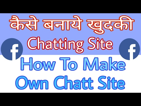 How To Create Own Chatting Website Like Facebook [Hindi]