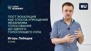 Пост эскалация как способ упрощения механизма голосования до одного голосующего узла | Игорь Лебедев