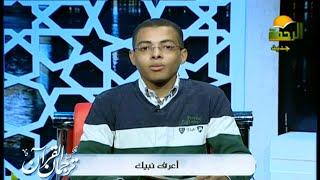 إعرف نبيك | ترجمان القرآن | قناة الرحمة الفضائية